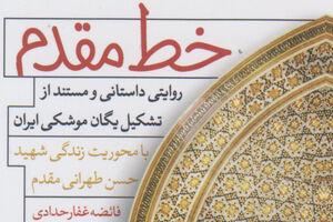 محرمانههای یگان موشکی ایران