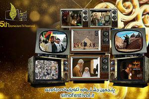 آراء مردم چگونه در جشنواره جامجم جابهجا شد؟