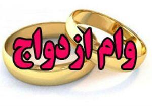 زمان آغاز پرداخت وام ۶۰ میلیونی ازدواج