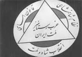 اهداف محمدرضا پهلوی از تاسیس حزب رستاخیز