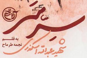 کتاب سر سر - حاج عبدالله اسکندری - کراپشده