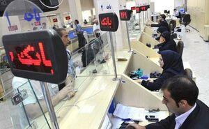 بزرگترین بانک ایرانی تشکیل میشود +جدول