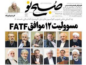 عکس/ مسوولیت ۱۲ موافق FATF