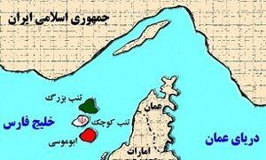 پشتصحنه ادعای کذب امارات درباره جزایر ایرانی