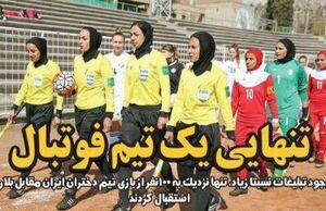 مدافعان حضور زنان در ورزشگاه کجایند؟