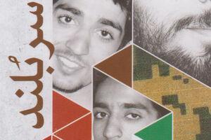 کتاب سربلند - شهید حججی - انتشارات شهید کاظمی - کراپشده