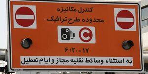 شرایط تردد خودروی ساکنان محدوده طرح ترافیک