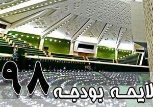 ۵۰ مصوبه مهم مجلس در بودجه سال ۹۸ +جدول
