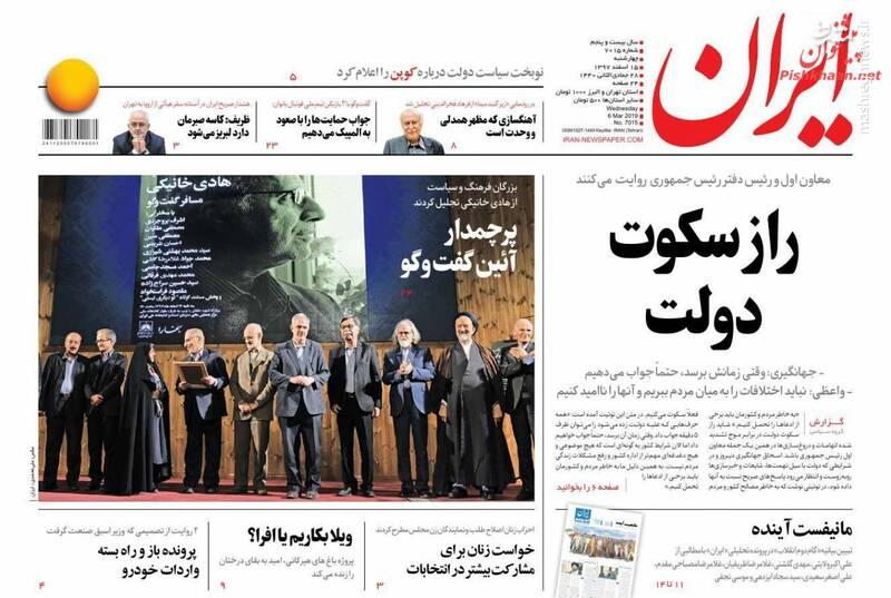 ایران: راز سکوت دولت