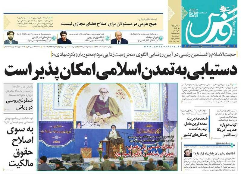 قدس: دستیابی به تمدن اسلامی امکان پذیراست