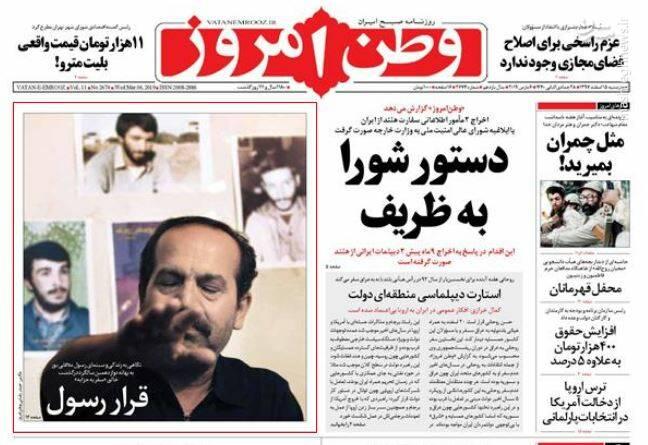 وطن امروز: دستورشوراها به ظریف