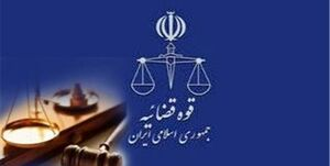 مطالبات مردم از قوه قضائیه