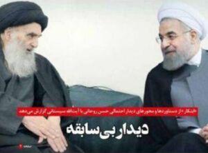 فتوشاپ کاری روزنامه اصلاحطلب برای روحانی +عکس