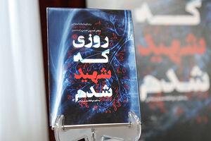 رونمایی کتاب شهید حسین زاده نمین - کراپشده