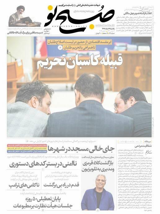 صبح نو: فساد کاسبان تحریم
