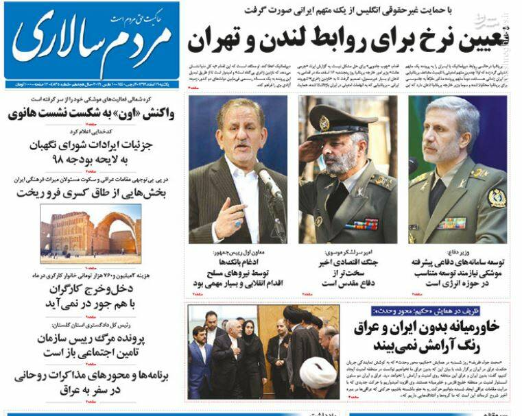 مردم سالاری: تعیین نرخ برای روابط لندن و تهران