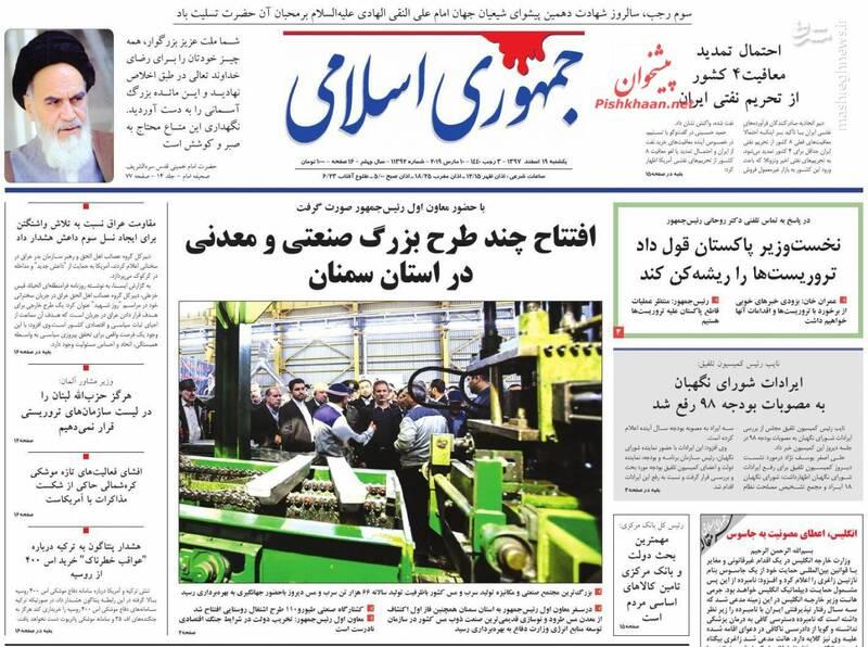 جمهوری اسلامی: افتتاح چند طرح بزرگ صنعتی و معدنی در استان سمنان