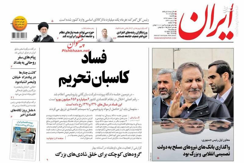 ایران: فساد کاسبان تحریم