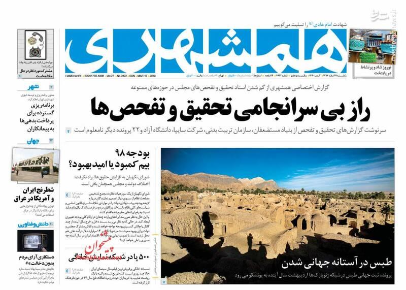 همشهری: راز بیسرانجامی تحقیق و تفحصها