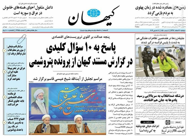 کیهان: پاسخ به ۱۰ سوال کلیدی