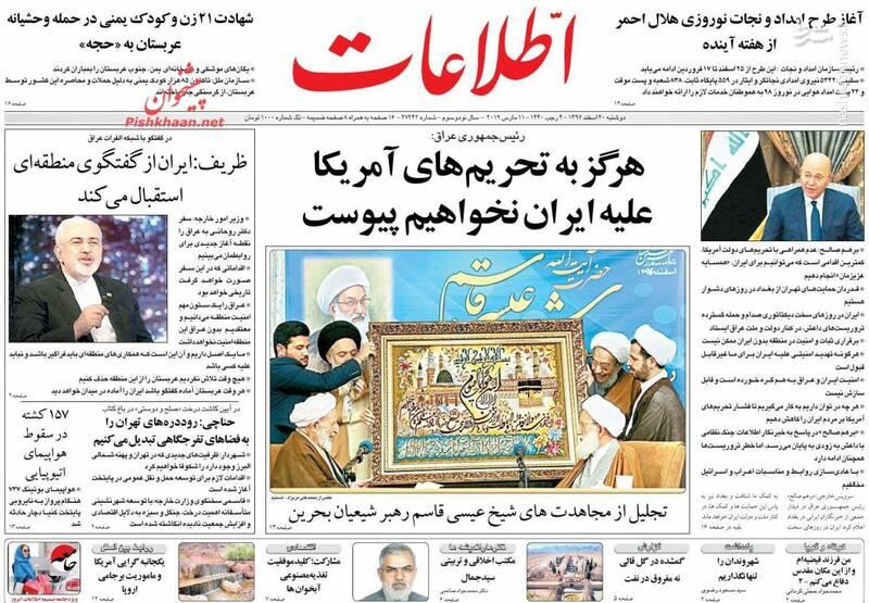 اطلاعات: هرگز به تحریمهای آمریکا علیه ایران نخواهیم پیوست
