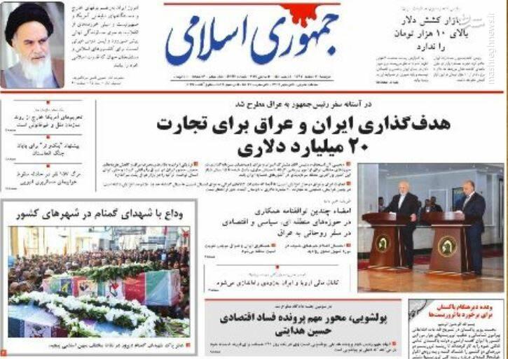 جمهوری اسلامی: هدف گذاری ایران و عراق برای تجارت ۲۰میلیارد دلاری