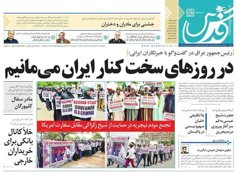 قدس: در روزهای سخت کنار ایران میمانیم