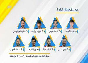 عکس/ انتخاب مرد سال فوتبال ایران در برنامه 90
