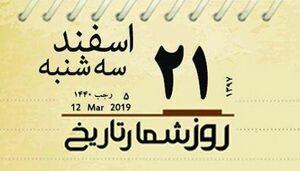 تحریم عضویت در حزب رستاخیز توسط امام خمینی (ره)