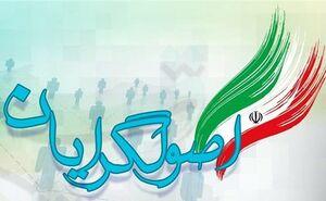 انتخابات مقدماتی احزاب اصولگرای خانه احزاب ایران برگزار شد