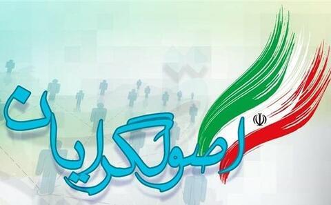 پوسترچسبانی علیه اصولگرایان برای انتخابات 1400