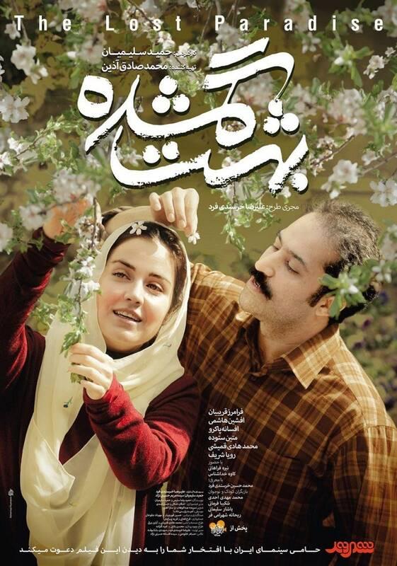 کم فروشترین فیلمهای اکران سال ۱۳۹۷ کدامند؟ /قعرنشینی ۸ فیلم با فروش کمتر از ۱۰۰ میلیون////////////سه شنبه