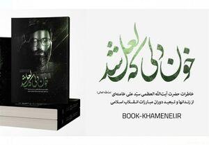 خاطره آشنایی آیتالله خامنهای با حاج آقا روحالله/ امام(ره) مصداق کامل انسان مؤمن بود