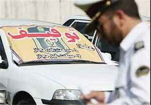 عیدی پلیس به رانندگان متخلف: خودروهای توقیفی از ۲۵ اسفند ترخیص میشوند