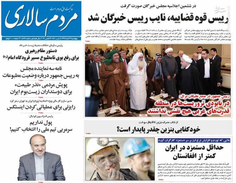 مردم سالاری: رئیس قوه قضائیه نایب رئیس خبرگان شد