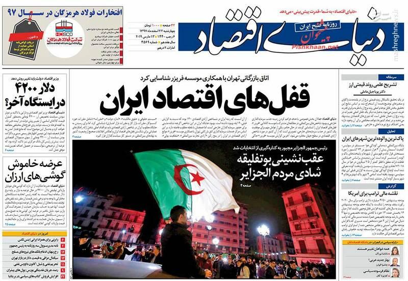 دنیای اقتصاد: قفلهای اقتصاد ایران