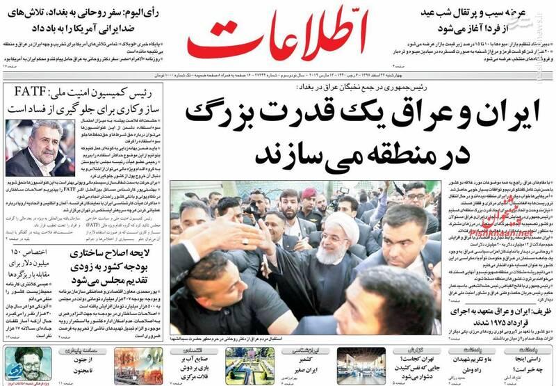 اطلاعات: ایران و عراق یک قدرت بزرگ در منطقه میسازند