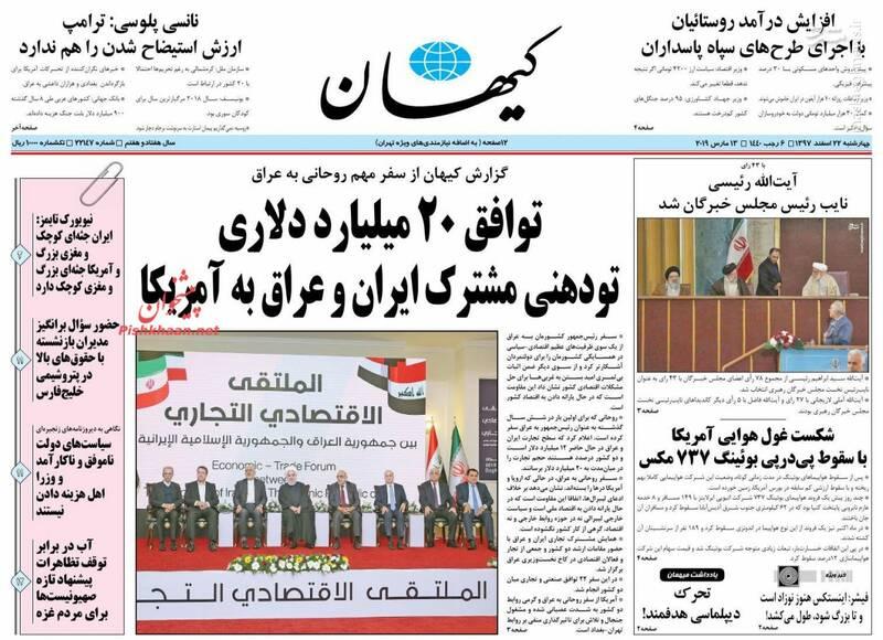 کیهان: توافق ۲۰ میلیارد دلاری تو دهنی مشترک ایران و عراق به آمریکا