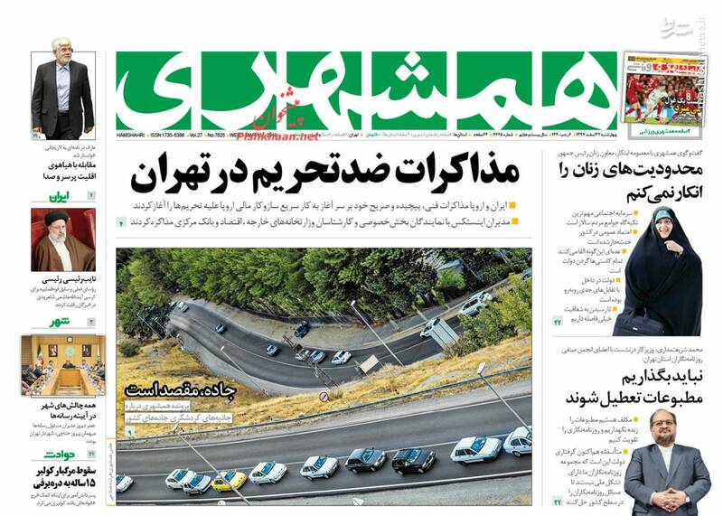 همشهری: مذاکرات ضد تحریم در تهران
