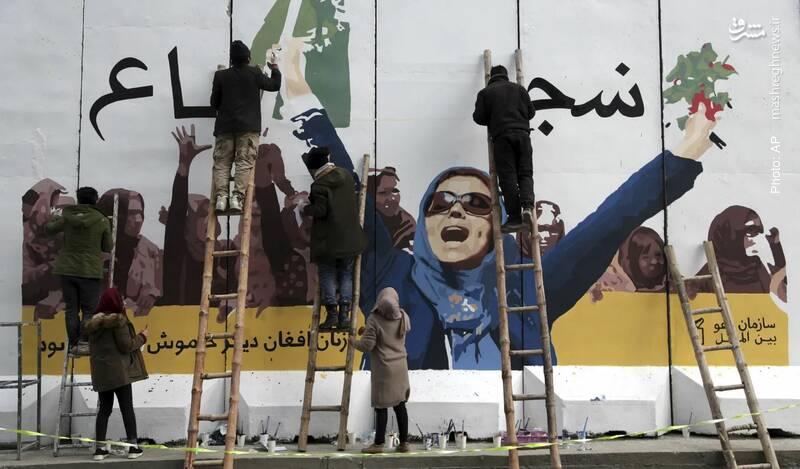 نقاشی بر دیوار وزارت زنان در کابل