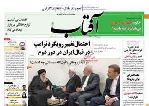 روزنامه 23 اسفند