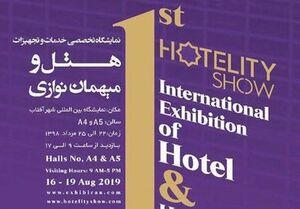 هتلداران در نمایشگاه شهر آفتاب گردهم میآیند
