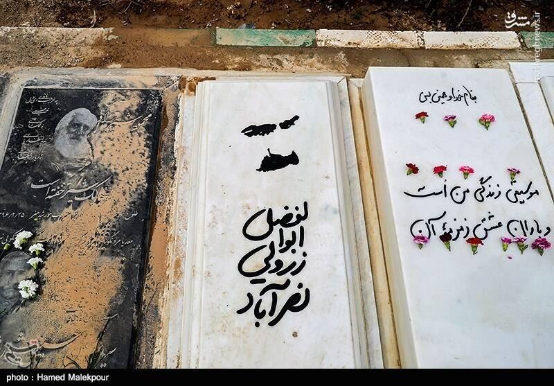 عکس/ زیارت اهل قبور در آخرین پنجشنبه سال
