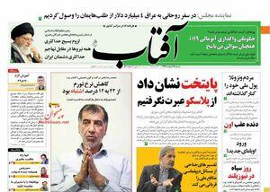 عکس/ صفحه نخست روزنامههای شنبه ۲۵ اسفند