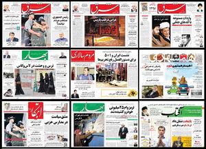 باز هم خون مسلمانان چشم روزنامههای اصلاحطلب را نگرفت +تصاویر