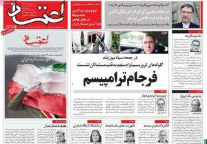 دستیار ظریف: این برجام نیست که میتواند اقتصاد ایران را تغییر دهد!/ رجایی: دولت در معیشت ناکارآمدی خود را اثبات کرده است
