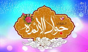 صوت/ گلچین مولودی ولادت حضرت جوادالائمه(ع) و حضرت علیاصغر(ع)