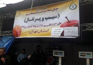 قیمت و مکان عرضه میوههای تنظیم بازاری اعلام شد