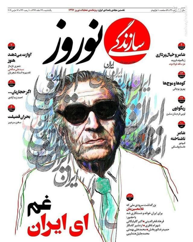 سازندگی: غم ای ایران