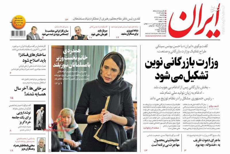 ایران: وزارت بازرگانی نوین تشکیل میشود
